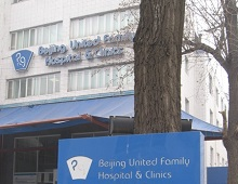Beijing United Family Hospital and Clinics in Beijing